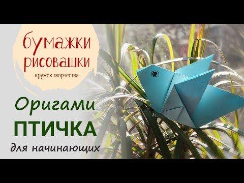 Оригами для детей. Простая птица из бумаги - YouTube