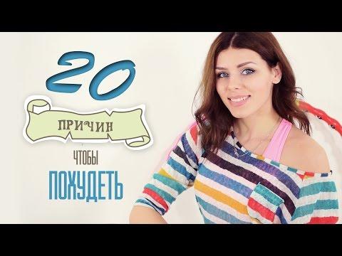 ┇Тест┇ 20 ПРИЧИН чтобы ПОХУДЕТЬ