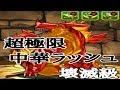 【パズドラ実況】 超極限中華ラッシュ キングティラノス 壊滅級 ノーコン (ソロ)