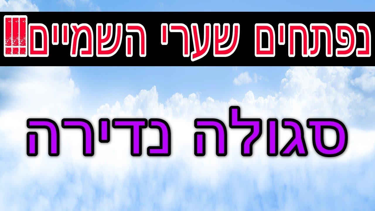 ☢ בול פגיעה - בשבת הקרובה נפתחים שערי השמים!!! סגולה נדירה מהזוהר הקדוש! אל תחמיצו