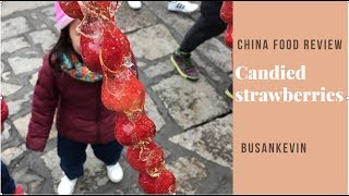 China Food Review: Candied Strawberries