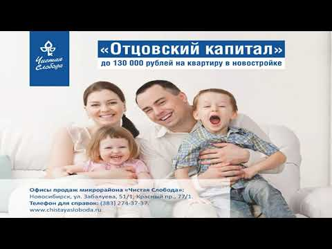 отцовский капитал на третьего ребенка в Башкирии