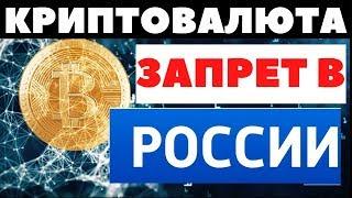 Криптовалюта: Запрет Биткоина в России?