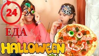 24 ЧАСА Покупаем и Питаемся Едой Только на Хеллоуин ЧЕЛЛЕНДЖ