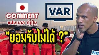 ส่องคอมเม้นต์แฟนบอล ญี่ปุ่น หลังเกมส์ U23 ไทยแพ้ซาอุฯ 0-1 ด้วยจุดโทษที่ไม่ชัดเจน และ การทำงานของVAR