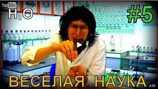 видео ВЕСЕЛАЯ НАУКА, ООО