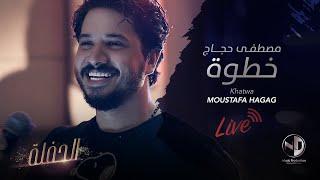 Moustafa Hagag - Khatwa (Live) | (مصطفى حجاج - خطوة (لايف 
