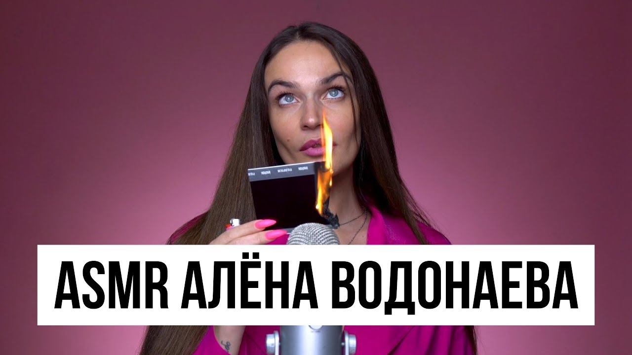 Fashion ASMR / Алёна Водонаева / Звуки 10 любимых вещей