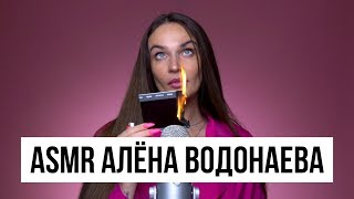 Fashion ASMR Алёна Водонаева Звуки 10 любимых вещей