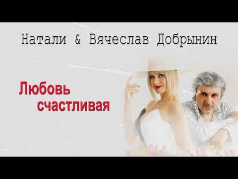 Натали и Вячеслав Добрынин - Любовь счастливая