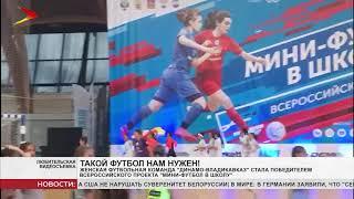 Женская футбольная команда Динамо Владикавказ стала победителем Всероссийского проекта Мини футбо