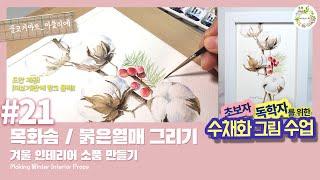 수채화 목화솜과 붉은열매 그리기_21강 / 겨울 인테리…