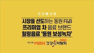 제 11회 MBN 온라인 건강미 박람회_동원애프엔비 녹…