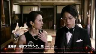 nazotoki wa dinner no ato de movie full trailer