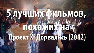 5 лучших фильмов, похожих на Проект X: Дорвались (2012)