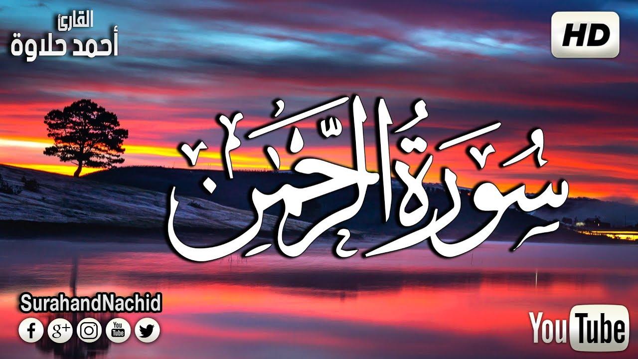 سورة الرحمن كاملة تلاوة قرآنية تجعل قلبك يشعر بالدفء  القارئ   أحمد حلاوة Surah Ar Rahman