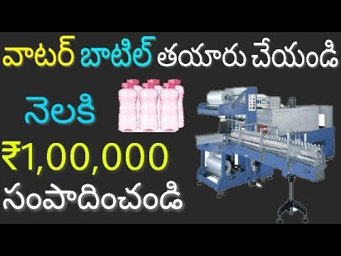 How to start water bottle business at home   water bottle manufacturing machine   in telugu