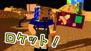 【マインクラフト】ロケットでGO! パート1【あしあと】 thumbnail