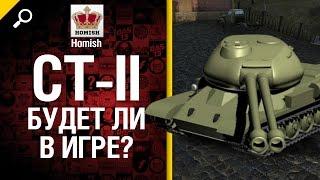 СТ-II - Будет ли в игре? - рассказывает Homish [World of Tanks]