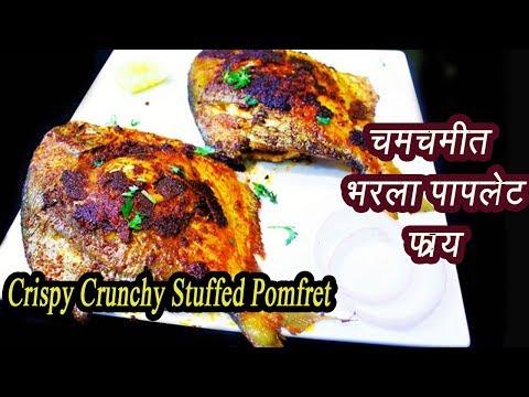 भरलेले पापलेट | Stuffed Pomfret | Bharala paplet Marathi | MadhurasRecipe | Ep - 319