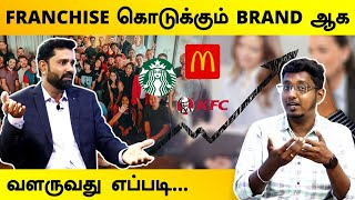 Franchise கொடுக்கும் Brand ஆக வளர்வது எப்படி | Franchise Business Indepth Details | Business Tamizha