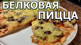 """Рецепт белковой """"пиццы"""" из курицы без теста"""