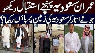Prime Minister Imran Khan in Saudi Arabia Visit And Give Guard of Honour Today