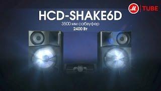 Музыкальный центр с жестким диском Sony Shake-6D