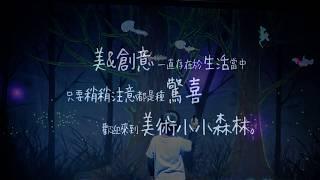 美術の森_夜訪螢光叢林