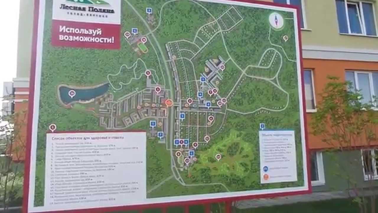 Карта Лесной поляны. Кемерово 2014 - YouTube