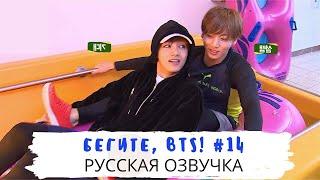 [Озвучка Dino Kpop] Бегите, BTS #14   Run BTS ep.14 на русском!