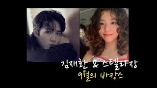 ※1시간듣기※김재환 & 스텔라장  - 9월의바캉…