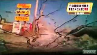 東日本大震災、ドラレコが捕らえた津波の瞬間 .wmv thumbnail