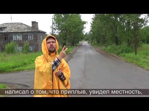 Остров Сахалин. Александровск-Сахалинский. 10.