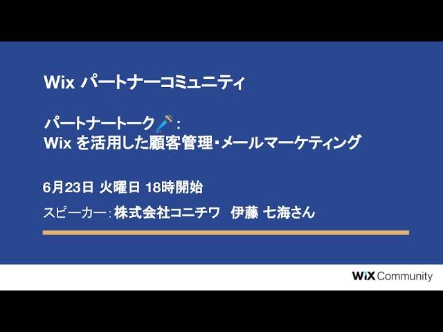 イベントレポート:2020.6.23 パートナートーク 🎤Wixを使った顧客管理