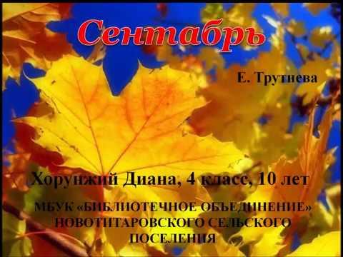 Изображение предпросмотра прочтения – ДианаХорунжий читает произведение «Сентябрь» (Трутнева Евгения)
