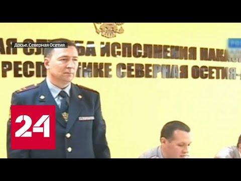 Начальник управления ФСИН по Северной Осетии задержан за растрату - Россия 24