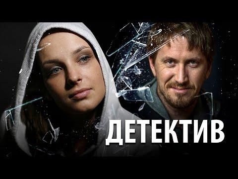 НАШУМЕВШИЙ ДЕТЕКТИВ НЕ ОТОРВАТЬСЯ - Личная жизнь официальных людей - Русский детектив - Премьера HD - Видео онлайн