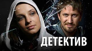 НАШУМЕВШИЙ ДЕТЕКТИВ НЕ ОТОРВАТЬСЯ - Личная жизнь официальных людей - Русский детектив - Премьера HD