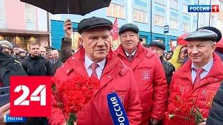 Смотреть видео В столице прошло шествие в честь Октябрьской революции 1917 года - Россия 24 онлайн
