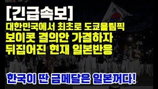 대한민국 지자체 최초 올림픽 결의안 가결!