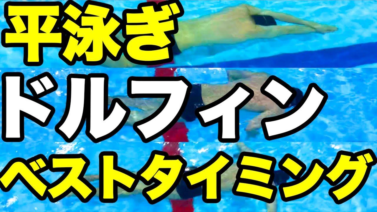 【平泳ぎ】ひとかきひとけり【ドルフィンキック】どのタイミングで打つのが速いのか?