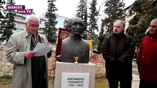 Το Κιλκίς τίμησε τον Αλέξανδρο Υψηλάντη-Ομιλία Αν. Αμανατίδη-Eidisis.gr webTV