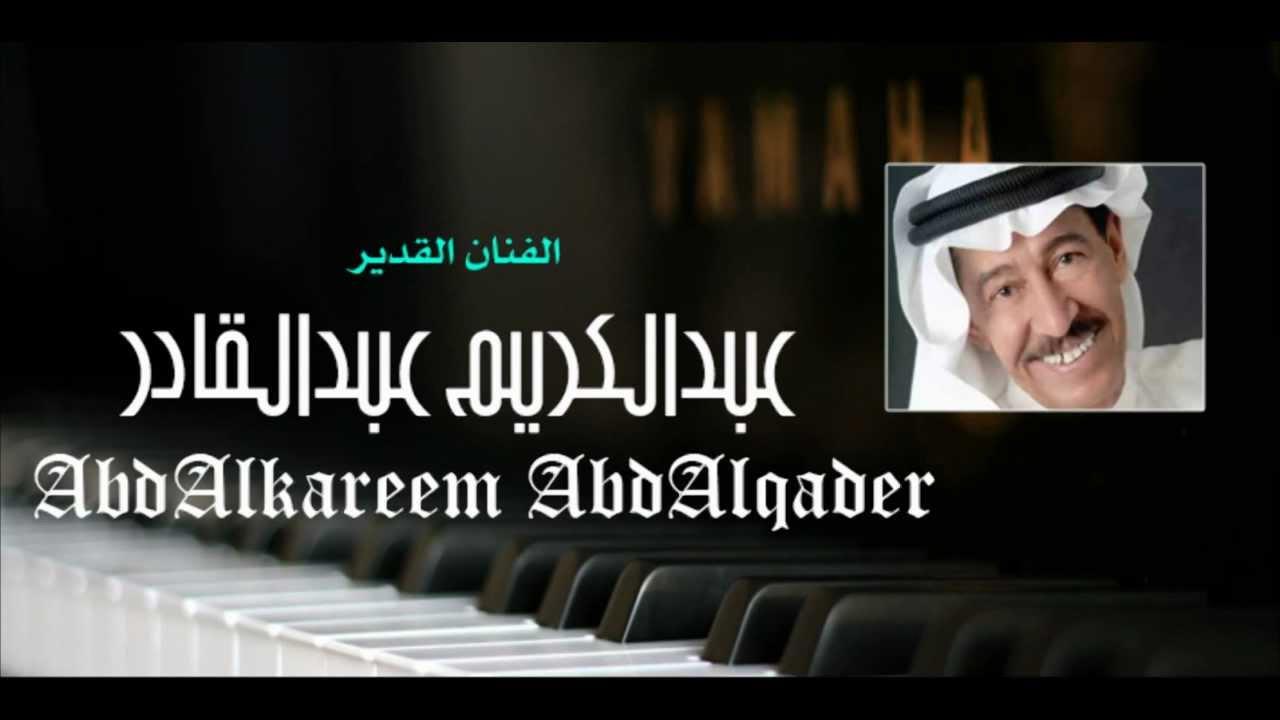 عبدالكريم عبدالقادر - أعترف لك