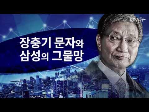 뉴스타파 - 장충기 문자와 삼성의 그물망