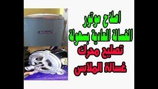 اصلاح موتور الغسالة العادية بسهولة / تصليح محرك غسالة الملابس