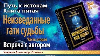Хиневич Александр Юрьевич. Неизведанные гати судьбы. Часть вторая