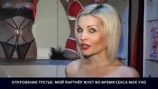 ЖЕНСКИЕ ОТКРОВЕНИЯ О СЕКСЕ