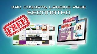 Как создать Landing Page бесплатно