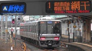 JR西日本223系 敦賀駅16時23分発新快速湖西線経由姫路方面網干行き